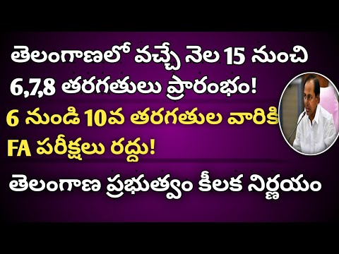 Telangana Schools Colleges Reopening Date 2021 || TS Schools Reopen Date || TS Colleges Re-open Date