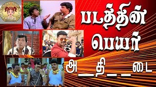Connection Game in Tamil | Missing Words | Comedy Dialogues | Whatsapp Status | Famous Dialogues