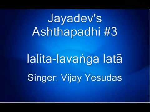Gita Govindam - Ashtapadhi #3- Lalita-Lavanga lata --with English translation