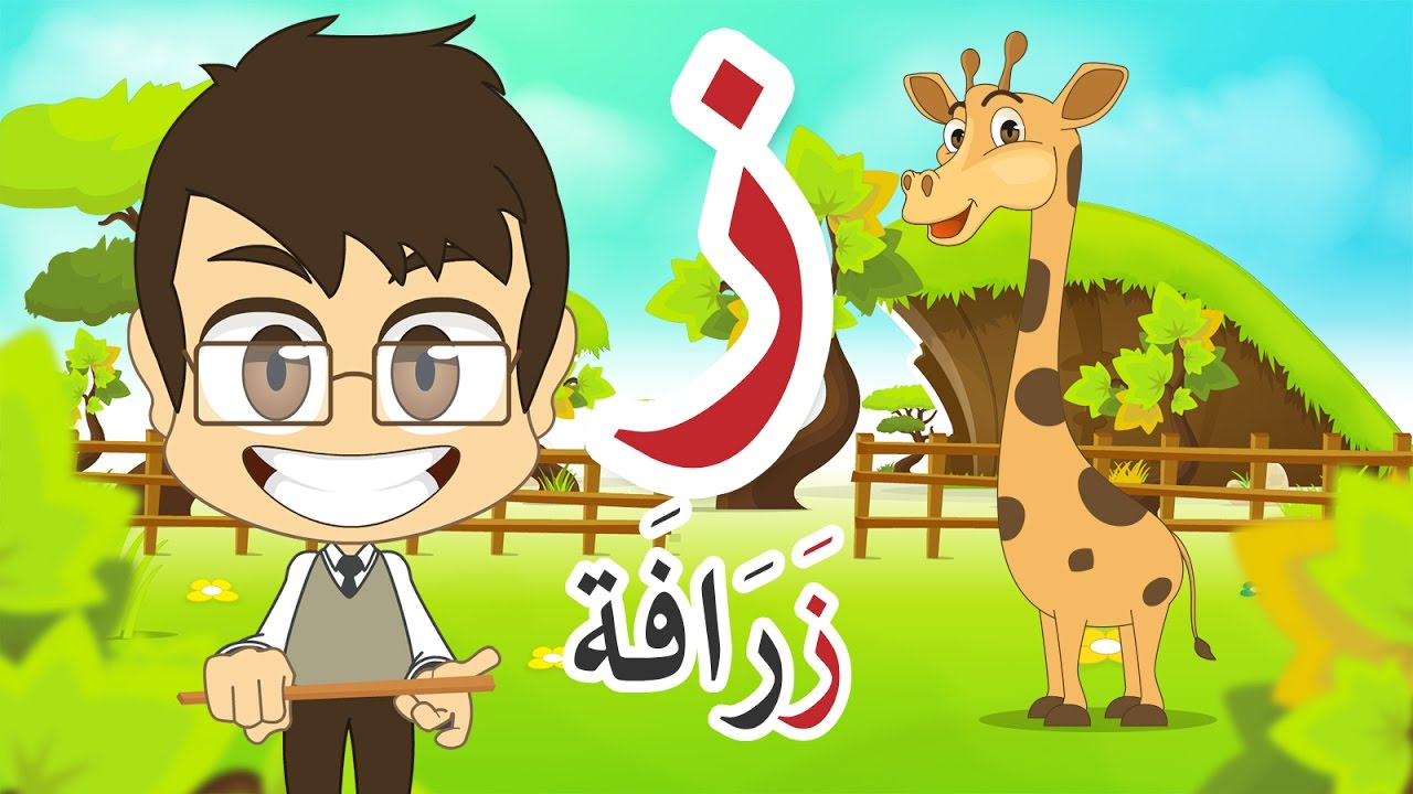 Arabic alphabet for kids with cute animals and fruit for each letter - Learn Arabic Letter Zay Arabic Alphabet For Kids Arabic Letters For Children Youtube