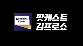 [79-뉴스농장] 갑질논란 미스터 피자 회장님과 윤석열…