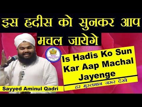Is Hadis Ko Sunkar Aap Machal Jayenge Sayyed Aminul Qadri