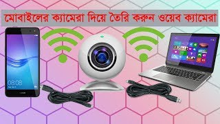 how to use mobile camera as webcam || how to install web camera on pc || web camera tips