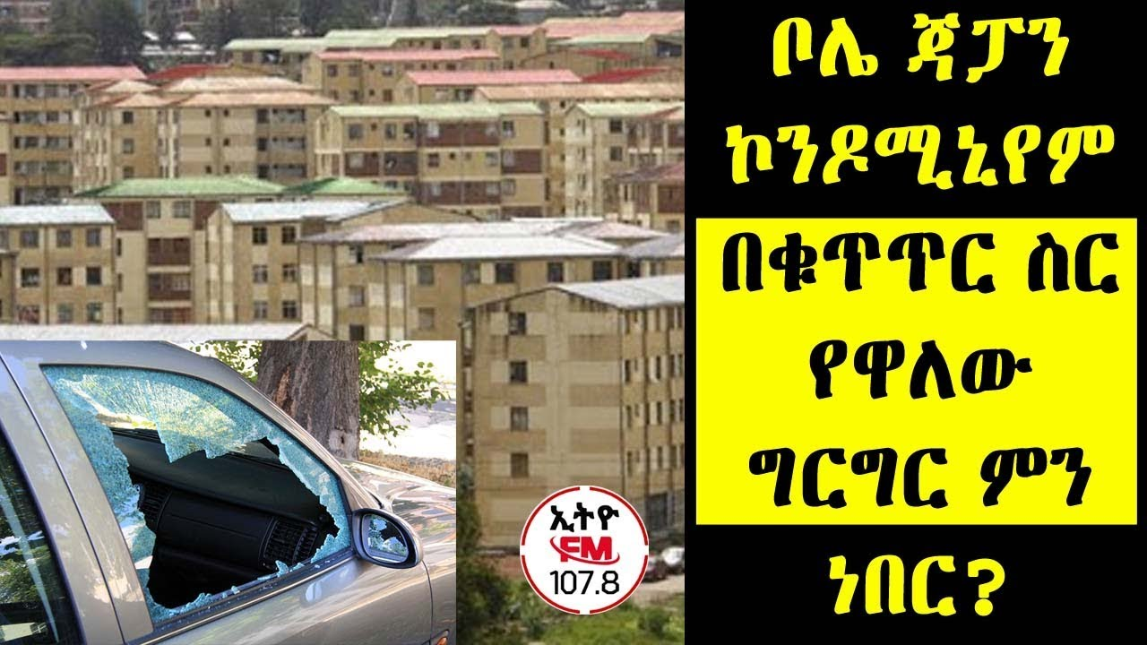 What Was the Confusion At Bole Japan Condominium? Ethio FM