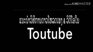 ລາຍການ online ໃນມືຖື EP2 ການດາວໂຫລດເພງແບບງ່າຍໆໃນຢູທູບ