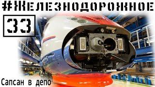 Залезаем в депо Сапсанов, катаемся парковым рейсом. Кадры из кабины. #Железнодорожное - 33 серия.