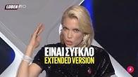 Βίκυ Καγιά: EINAI ΣΥΓΚΛΟ - Extended Version   Luben TV
