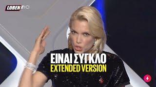 Βίκυ Καγιά: EINAI ΣΥΓΚΛΟ - Extended Version | Luben TV