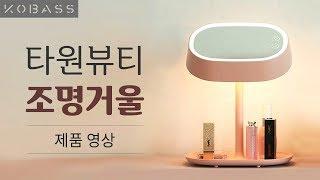 코바스 LED 화장 탁상 조명거울