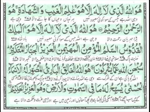 Surah AL Hashr - last 4 verses