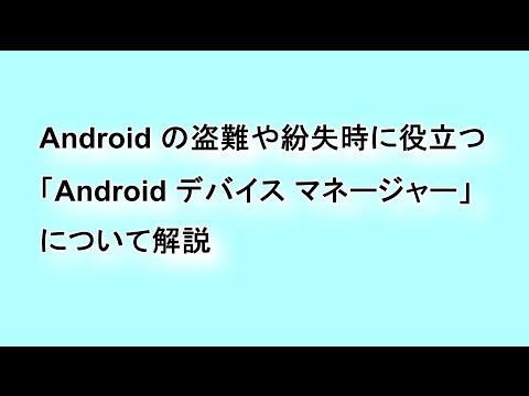 Android の盗難や紛失時に役立つ「Android デバイス マネージャー」について解説
