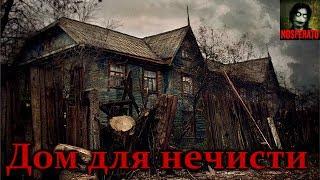 Истории на ночь - Дом для нечисти
