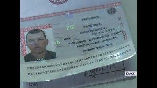 В Канске мужчина 16 лет жил без паспорта