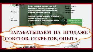 ЗАРАБОТОК В ИНТЕРНЕТЕ БЕЗ ВЛОЖЕНИЙ! РЕАЛЬНО! (2016)