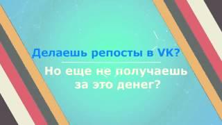 Получить деньги за репосты в контакте?(, 2015-04-13T22:20:05.000Z)