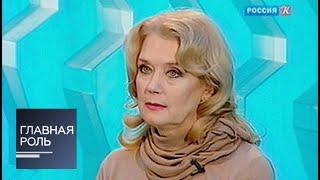Главная роль. Ирина Алферова