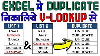 How to Find Duplicate Values with VLookup in Excel - HINDI│वी-लुकअप से डुप्लीकेट निकालिये।