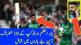 Babar Azam Involved In 10 Dangerous Players For World Cup