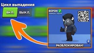 сЕКРЕТНЫЙ ЦИКЛ ВЫПАДЕНИЯ ЛЕГЕНДАРНЫХ БРАВЛЕРОВ в БРАВЛ СТАРС! #9