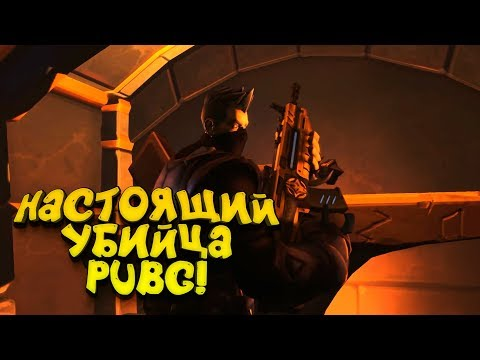 УБИЙЦА PUBG КОТОРЫЙ СДЕЛАЕТ ТЕБЯ ПЕТУШКОМ! - Realm Royale