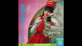 「世界の国からこんにちは」 (1967.3.1) 作詞 : 島田陽子 作曲 : 中村...