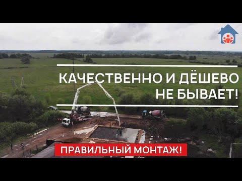 Фундаментная плита г. Кострома пос. Волжский. Коттеджное строительство в Костроме.