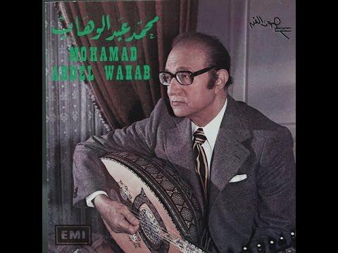 الاغاني رائعة من الموسيقار محمد عبد الوهاب ❤♫♫❤ Belles chansons de Mohamed Abdel Wahab