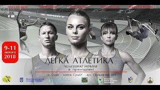 Чемпіонат України-2018 з легкої атлетики у приміщенні. День 1 (ранкова сесія)