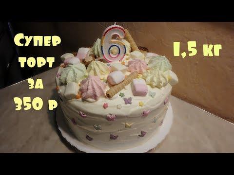 Как сделать торт?  Пошаговый видео рецепт. Бисквит, крем, украшение