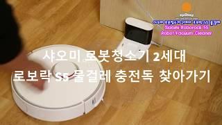 샤오미 로봇청소기 2세대 로보락 S5 물걸레 충전독 자…