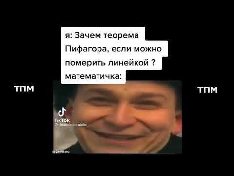 тикток подборка мемов (76)