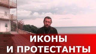 Иконы и протестанты. Священник Игорь Сильченков