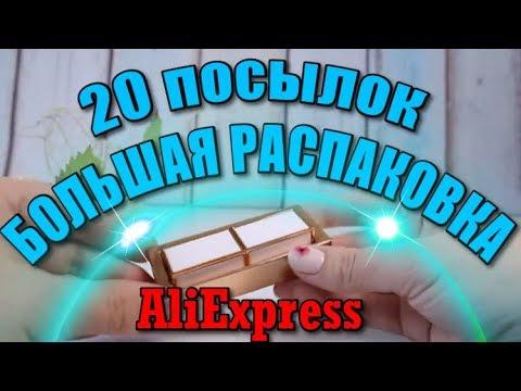 РАСПАКОВКА КУЧИ ПОСЫЛОК С ALIEXPRESS!
