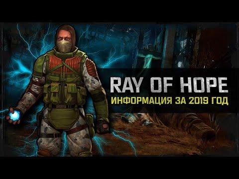 S.T.A.L.K.E.R.: Ray Of Hope - Актуальная информация за 2019 год