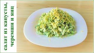 Салат из черемши, сушёного сыра, капусты  и яиц. Оторваться невозможно!