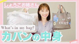 【初公開】カバンの中身を紹介します!【what's in my bag】