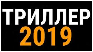 ТОП ТРИЛЛЕРЫ 2019