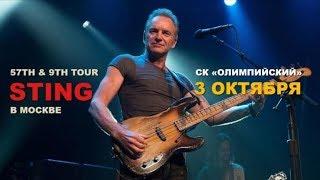 Скачать 57TH 9TH TOUR STING В МОСКВЕ ск ОЛИМПИЙСКИЙ 3 Октября 2017