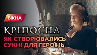 Как платья для главных героинь сериала Крепостная создавались в Польше и в Украине
