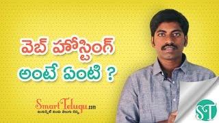 Webhosting Meaning and Types of Webhosting  in Telugu Video | SmartTelugu