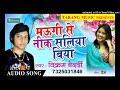 माउगि से निक सलिये बिया || Vikram Bedardi || Latest Bhojpuri Song 2018 Mp3