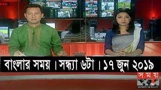 বাংলার সময়   সন্ধ্যা ৬টা   ১৭ জুন ২০১৯   Somoy tv bulletin 6pm   Latest Bangladesh News