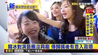 最新》韓冰對演藝圈沒興趣 傳歸國後有意入政壇