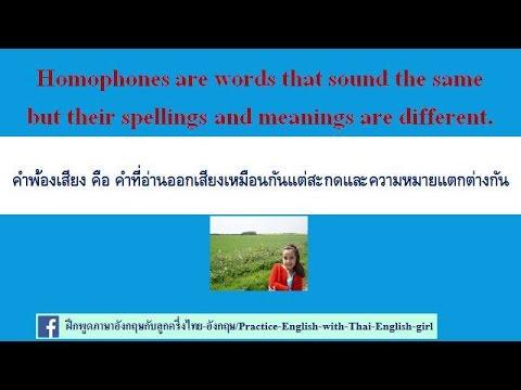 คำพ้องเสียงภาษาอังกฤษ Homophones part 2