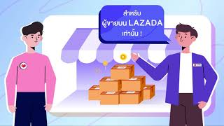 เคล็ดลับ สู่ร้านค้าออนไลน์อย่างมืออาชีพ กับ Lazada University