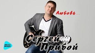 Сергей Прибой - Любовь (Official Audio 2017)