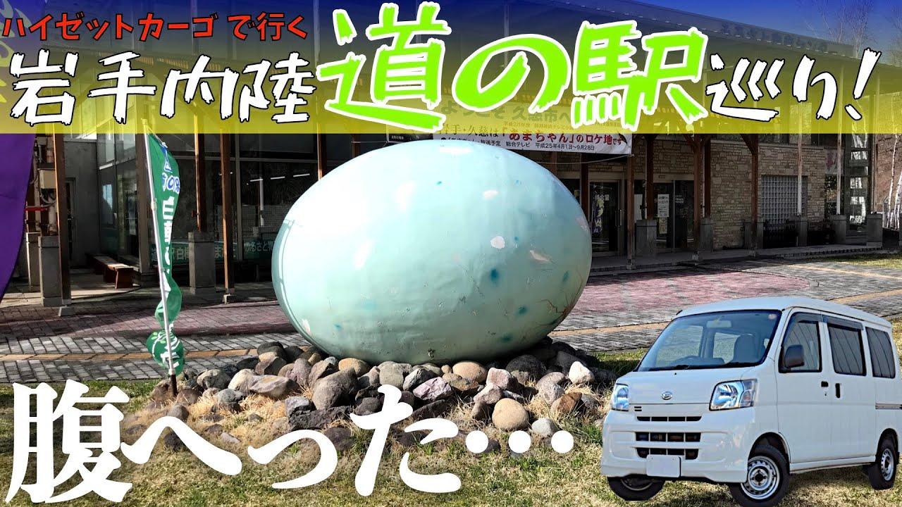 岩手内陸「道の駅」巡り!