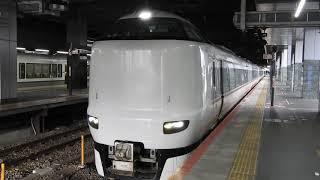 287系 [特急]きのさき11号・まいづる9号福知山・東舞鶴行き 京都駅発車
