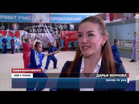 НТС Севастополь: В Севастополе прошёл городской чемпионат и первенство по ушу таолу