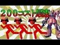 【ガンダムバーサス】200コスト最速!シャア専用ザクⅡ with ~天元突破グレンド…